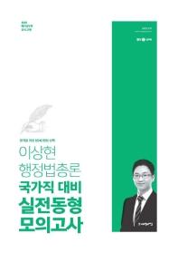 이상현 행정법총론 국가직 대비 실전동형 모의고사(2020)