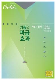 기출의 파급효과 고등 확률과 통계(2020)