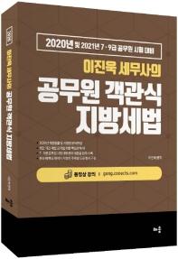 이진욱 세무사의 공무원 객관식 지방세법(2020)
