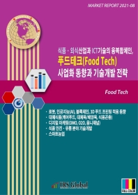 식품ㆍ외식산업과 ICT기술의 융복합체인, 푸드테크 사업화 동향과 기술개발 전략