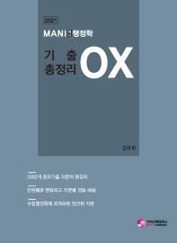 마니행정학 기출 총정리 OX(2021)