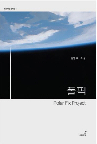 폴픽 Polar Fix Project