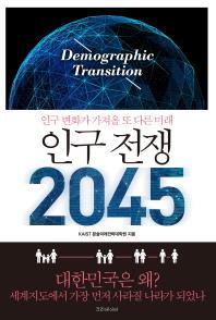 인구 전쟁 2045