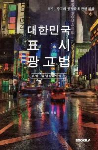대한민국 표시광고법(표시ㆍ광고의 공정화에 관한 법률) : 교양 법령집 시리즈