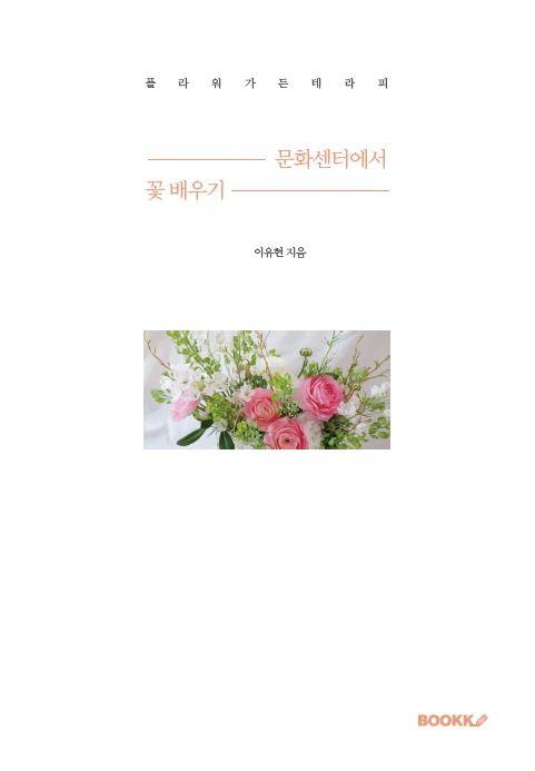 문화센터에서 꽃 배우기 (컬러판)