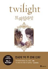 트와일라잇(Twilight)  트와일라잇 1부