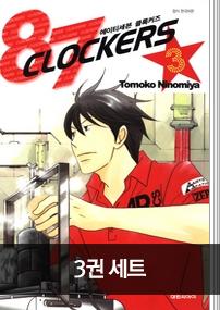 에이티세븐 클록커즈(87 clockers) 3권 세트