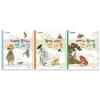 어린이 옛 그림 산책 (전3권) (정가인하)