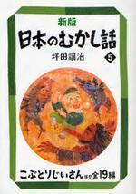 日本のむかし話 5