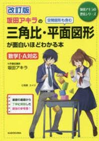 坂田アキラの三角比.平面圖形が面白いほどわかる本