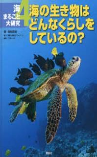 海まるごと大硏究 4
