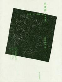 前衛誌 未來派.ダダ.構成主義 (日本編) 2卷セット