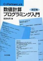 C&FORTRANによる數値計算プログラミング入門
