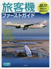 旅客機ファ-ストガイド 飛行機旅行の面白さ滿載