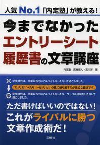 今までなかったエントリ-シ-ト.履歷書の文章講座 人氣NO.1「內定塾」が敎える!