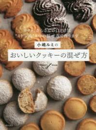 小嶋ルミのおいしいクッキ-の混ぜ方 MITTEN'S LESSON サクッ,さらさらの口どけは'ミトン流'3つの混ぜ方で作
