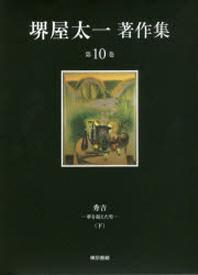 堺屋太一著作集 第10卷