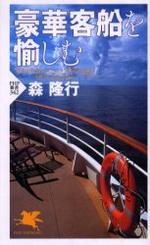 豪華客船を愉しむ