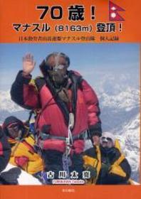 70歲!マナスル(8163M)登頂! 日本勤勞者山岳連盟マナスル登山隊個人記錄