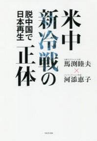 米中新冷戰の正體 脫中國で日本再生