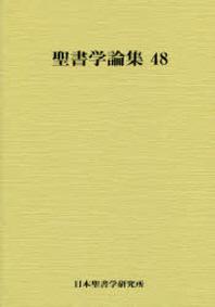 聖書學論集 48
