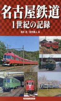 名古屋鐵道 1世紀の記錄
