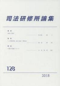 司法硏修所論集 第128號(2018)