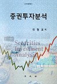 증권투자분석(김철교)