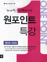 원포인트 특강 고등 한국 지리