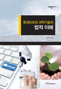 환경보호와 과학기술의 법적 이해