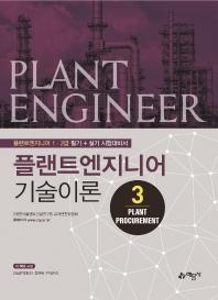 플랜트엔지니어 기술이론. 3: Plant Procurement
