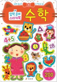 입학준비 스티커북 수학