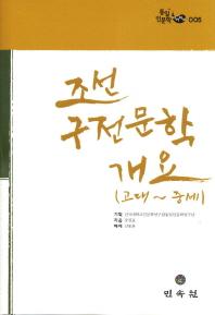 조선 구전문학개요: 고대 중세