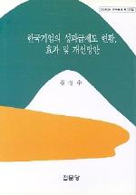 한국기업의 성과급제도 현황 효과 및 개선방안