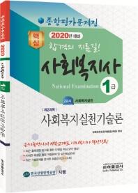 사회복지실천기술론 종합평가문제집(사회복지사 1급)(2020)