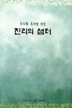 진리의 샘터(김수환 추기경 전집 5)