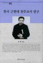 한국 근현대 천주교사 연구