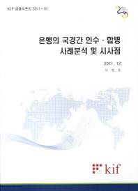 은행의 국경간 인수 합병 사례분석 및 시사점