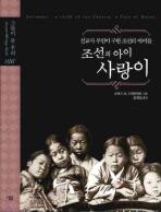 조선의 아이 사랑이