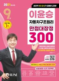 이윤승 자동차구조원리 9급 만점대장정 300제(2021)