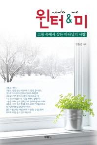 윈터 미(winter and me)