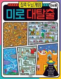 집콕 두뇌게임 미로대탈출 136개