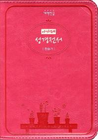 아가페 성경전서(핫핑크)(색인)(특소)(합본)(지퍼)(개역한글)