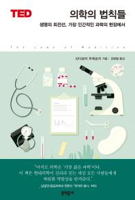 의학의 법칙들