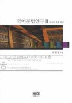 국어문법연구. 3: 한국어 품사 연구