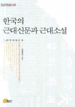 한국의 근대신문과 근대소설. 1: 대한매일신보