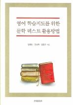 영어 학습지도를 위한 문학 텍스트 활용방법