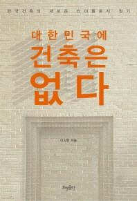 대한민국에 건축은 없다