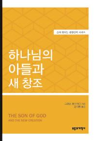 하나님의 아들과 새 창조