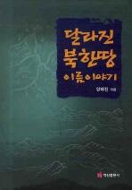 달라진 북한땅 이름 이야기